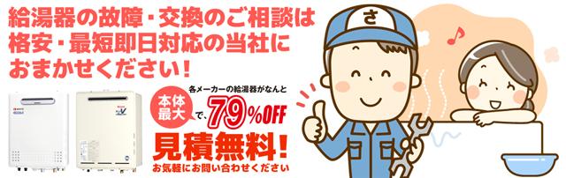 給湯器の交換は横浜の坂本設備が断然お得です
